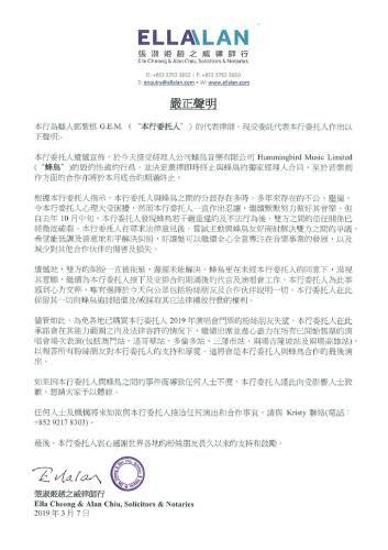 邓紫棋发微博宣布与经纪公司蜂鸟音乐解约。 来源:邓紫棋微博