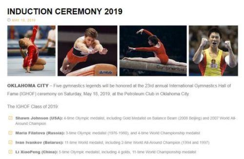 国际体操名人殿堂官网截图