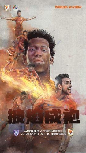 鲁能海报。来源:鲁能官方微博