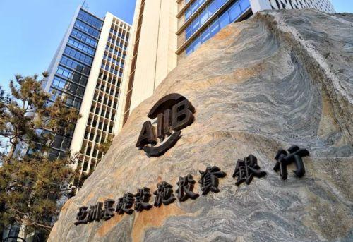 这是位于北京金融街的亚洲基础设施投资银行总部(2018年1月12日摄)。新华社记者 李鑫 摄