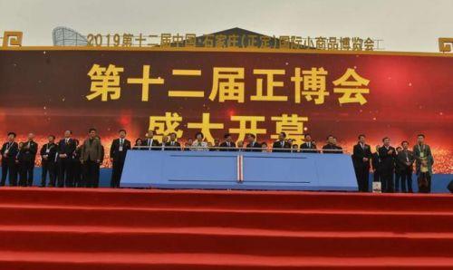 4月26日,第十二届中国石家庄(正定)国际小商品博览会在石家庄正定国际会展中心正式开幕。图为展览现场。记者侯猛摄