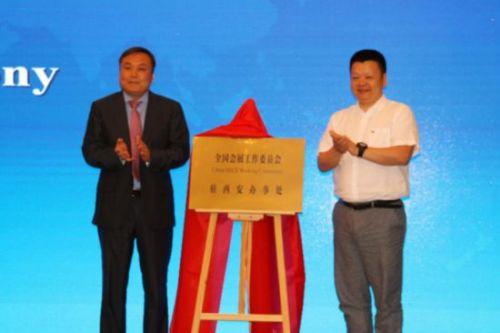 """西安""""一带一路""""文化旅游交流中心和全国会展工作委员会驻西安办事处揭牌"""